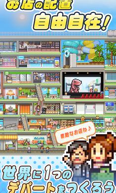 百货商店物语2中文汉化版v1.0.1_截图1