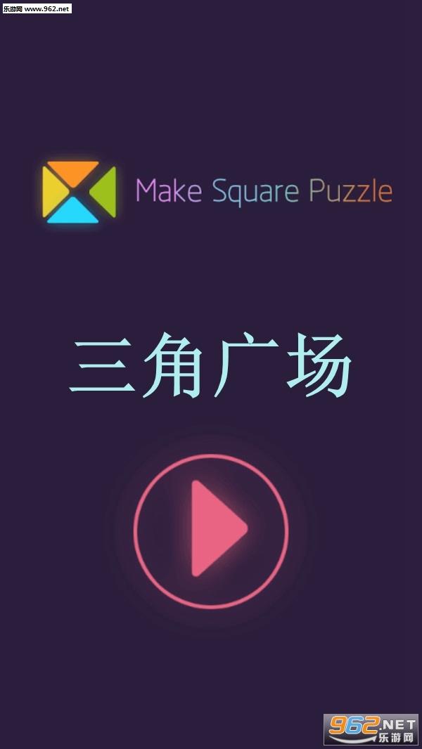 三角广场安卓版v1.18_截图0