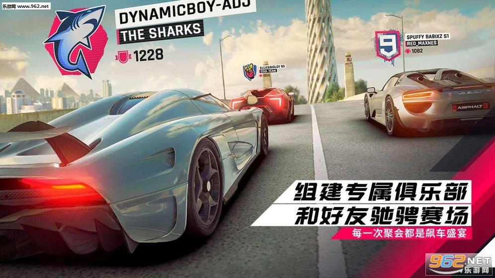 狂野飙车9竞速传奇安卓版v1.3.0h_截图3