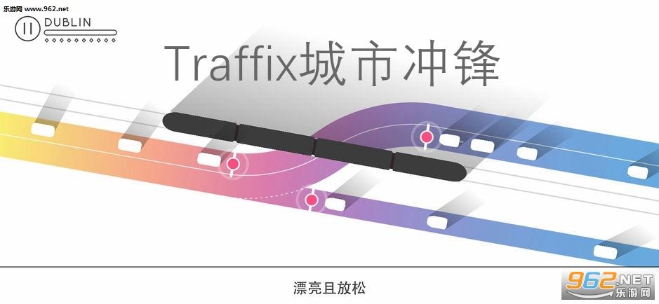 Traffix城市冲锋官方版v1.0截图2