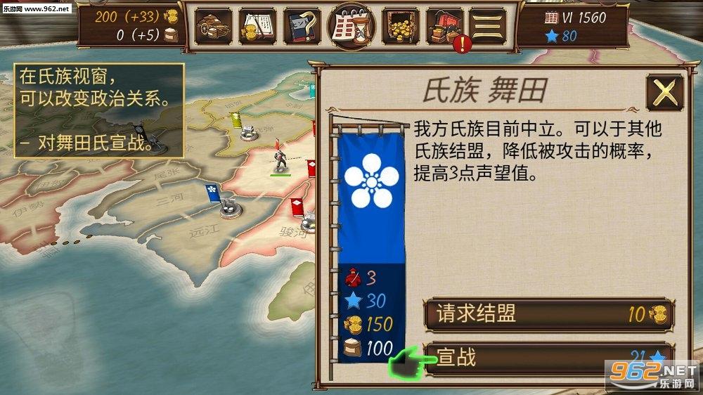 幕府帝国手机中文版v1.1_截图0
