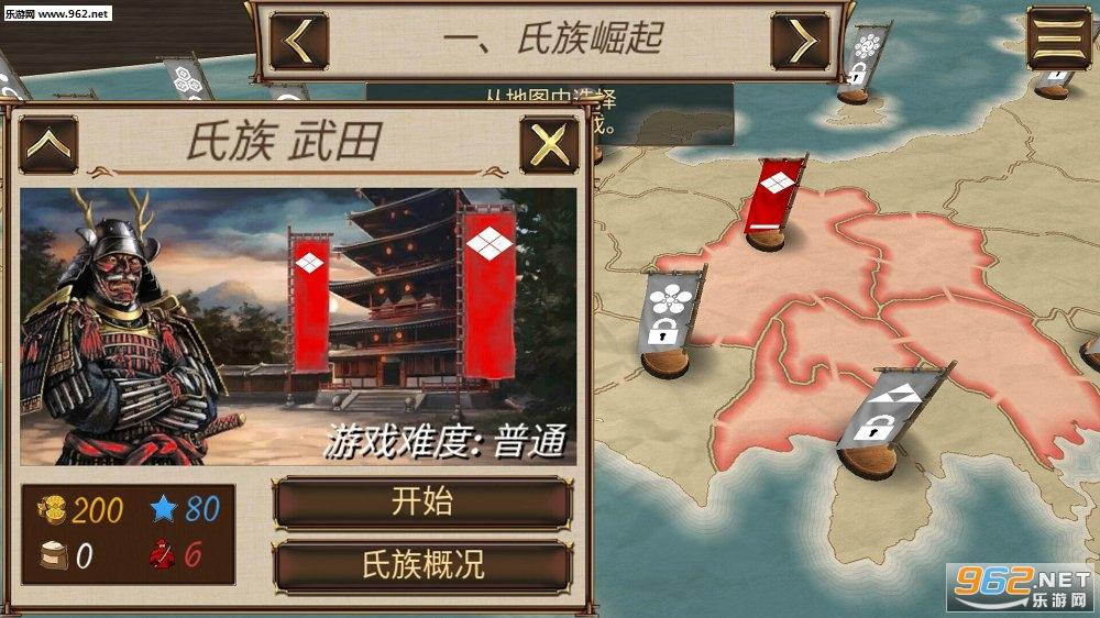 幕府帝国手机中文版v1.1_截图2