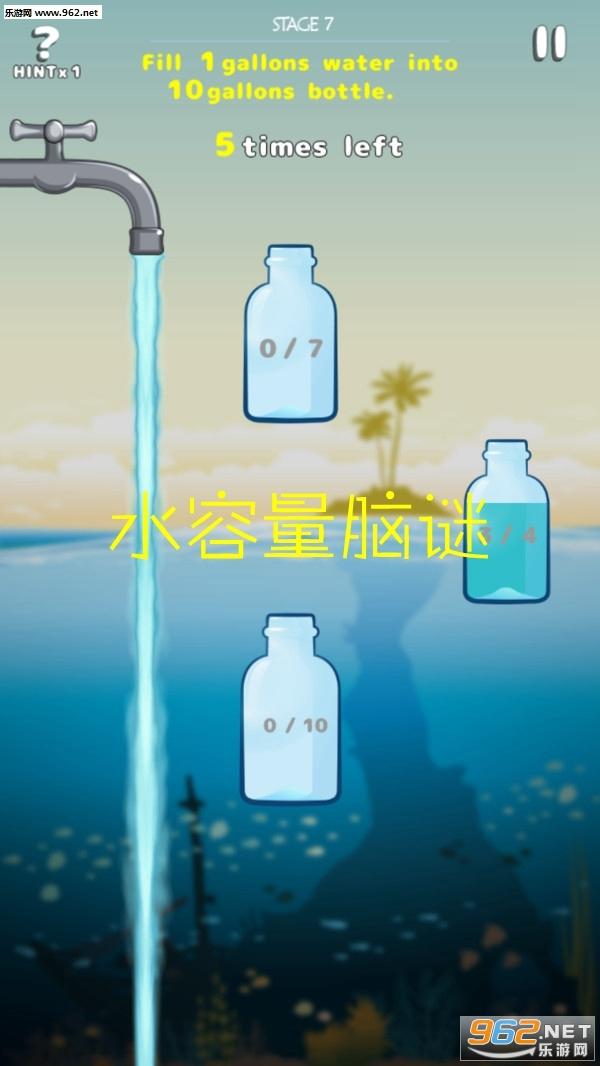 水容量脑谜安卓版v1.17_截图1
