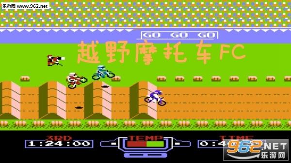 越野摩托车FC安卓版v1.1_截图0
