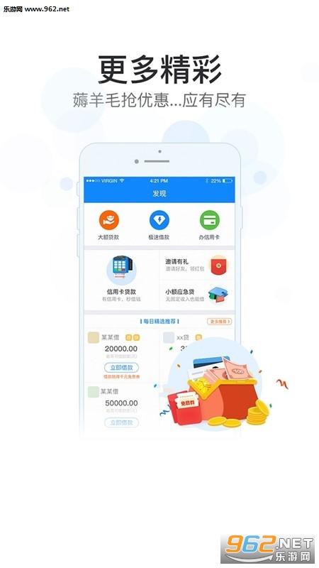小猴快贷appv1.0_截图3