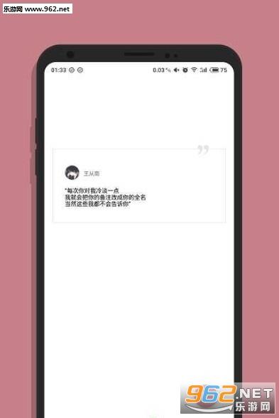 文字壁纸制作appv1.0_截图1
