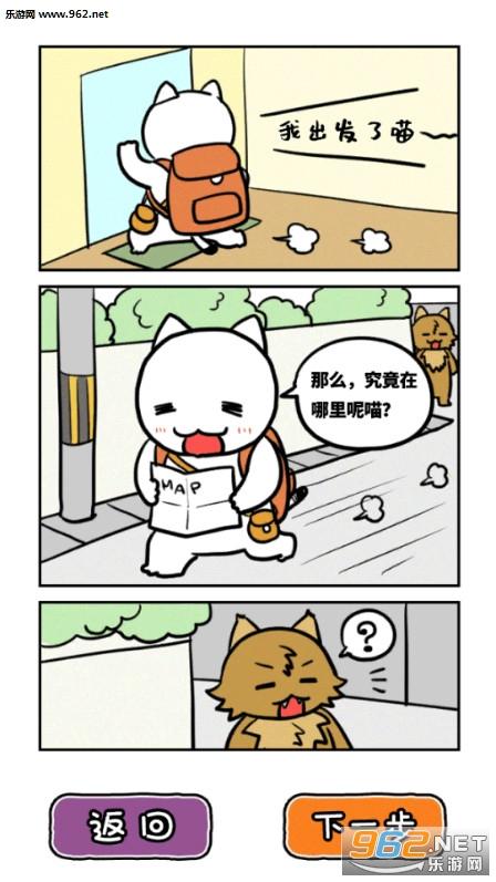 白猫大冒险2安卓版v1.4.1_截图3