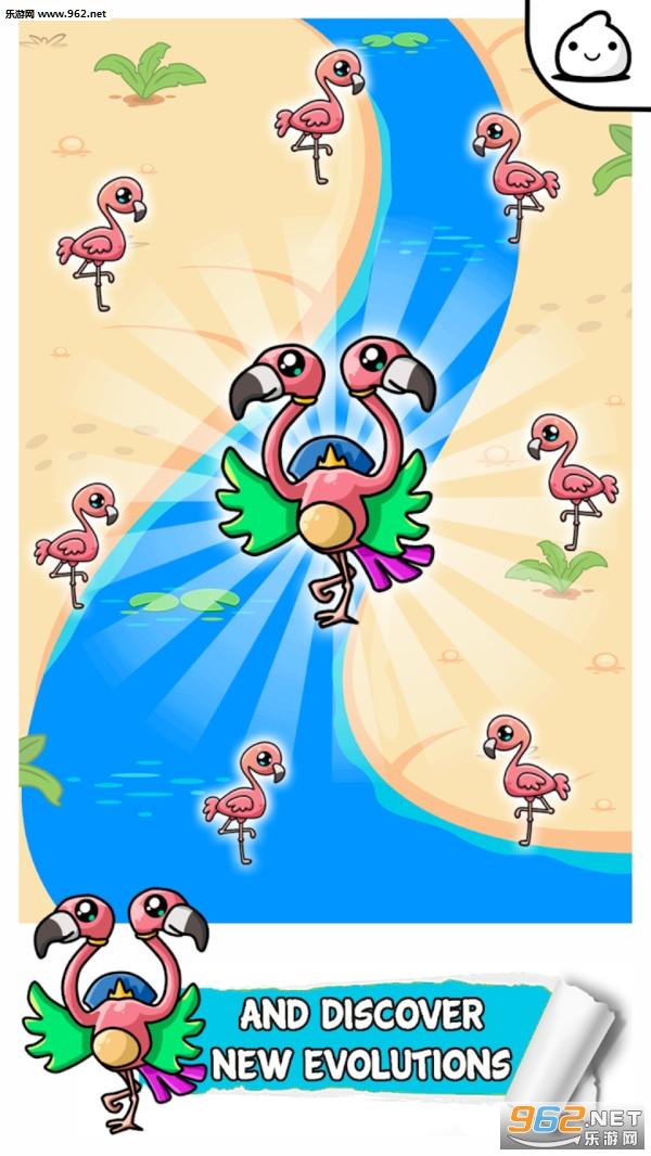 火烈鸟进化安卓版v1.09_截图1