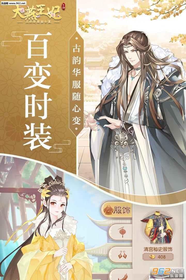 大燕王妃官方正版v1.0.9_截�D3
