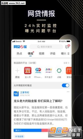 �W商之家appv1.0.0 安卓版_截�D3