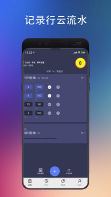 训记appv1.1.0 最新版截图0