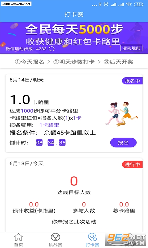 荣耀步数appv1.0.0截图1