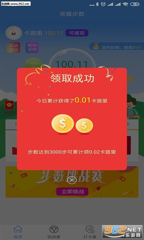 荣耀步数appv1.0.0截图3