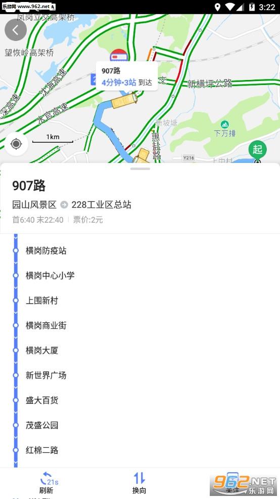 高德实时公交安卓版v1.0.7_截图0