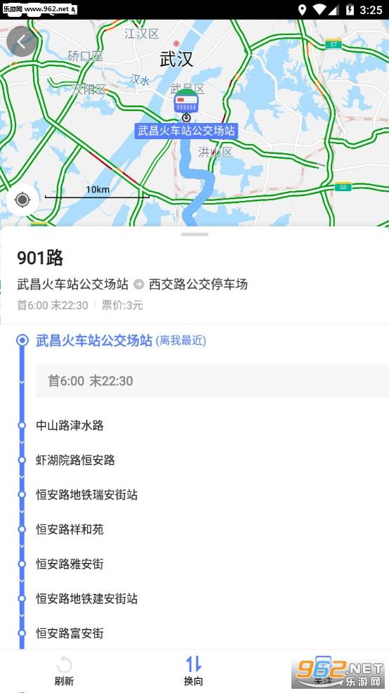 高德实时公交安卓版v1.0.7_截图1