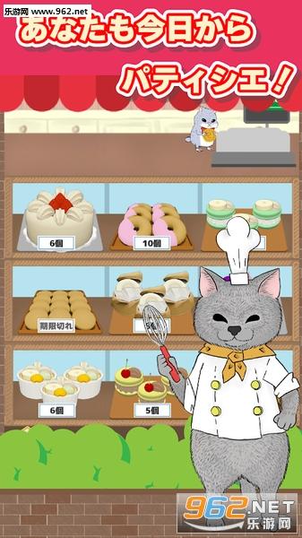 忙碌的猫咪甜品店安卓版v1.1.1截图0