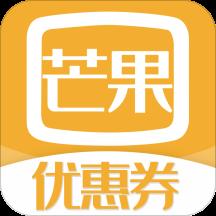 芒果优惠券app