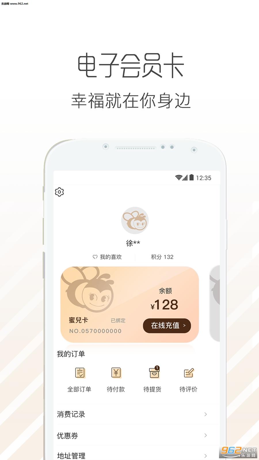 可莎蜜��appv1.0.6_截图0
