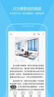 福昕PDF阅读器安卓最新版v8.1.0620截图0