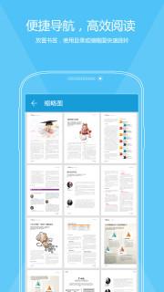 福昕PDF阅读器安卓最新版v8.1.0620截图2