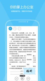 福昕PDF阅读器安卓最新版v8.1.0620截图3
