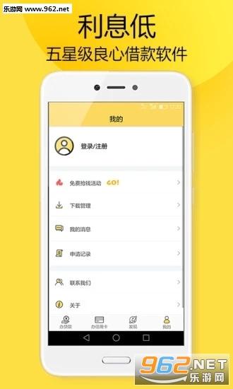 蜜蜂花呗appv2.0.1_截图2