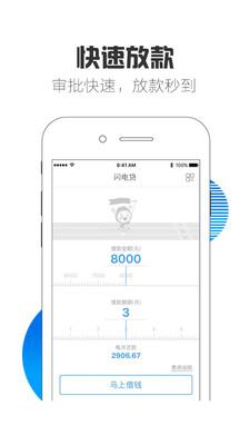 国足钱包贷款app_截图2
