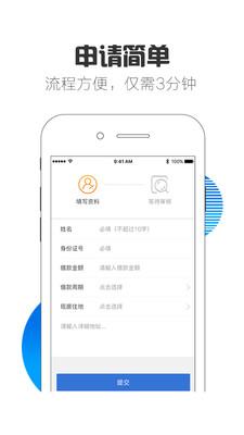 国足钱包贷款app_截图1