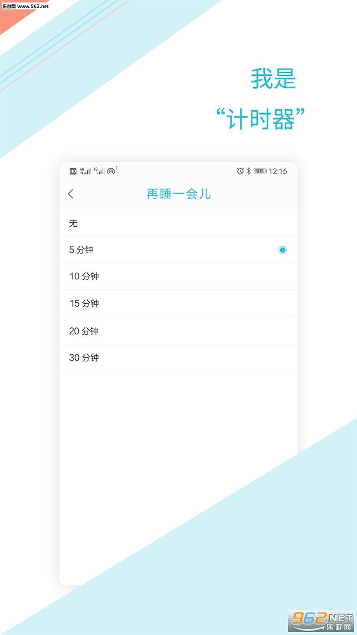 正时闹铃安卓版v1.1.5截图1