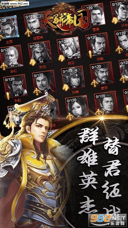 天骄帝国H5游戏v1.0.0截图0
