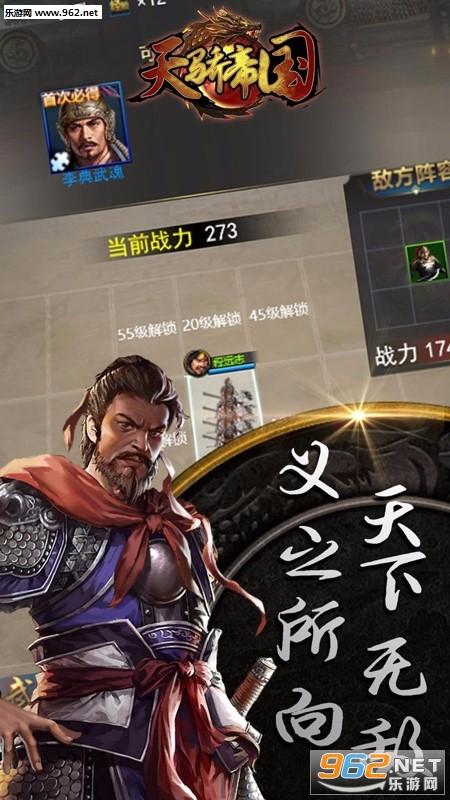 天骄帝国H5游戏v1.0.0截图1