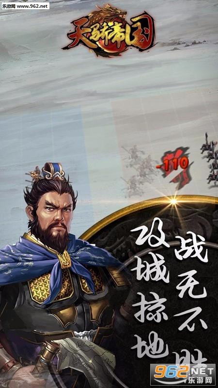 天骄帝国H5游戏v1.0.0截图2