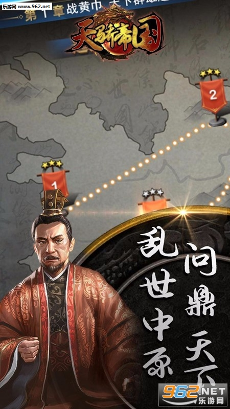 天骄帝国H5游戏v1.0.0截图3
