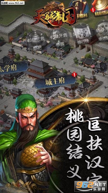 天骄帝国H5游戏v1.0.0截图4