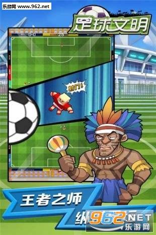 足球文明安卓版v2.16.3_截图1