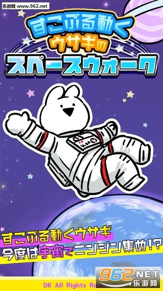 太空漫步兔子手游v1.0.0_截图1