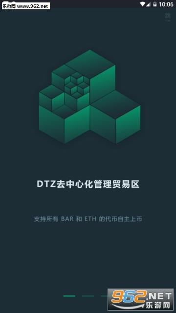 ezb交易所appv3.2.3 最新版_截图2