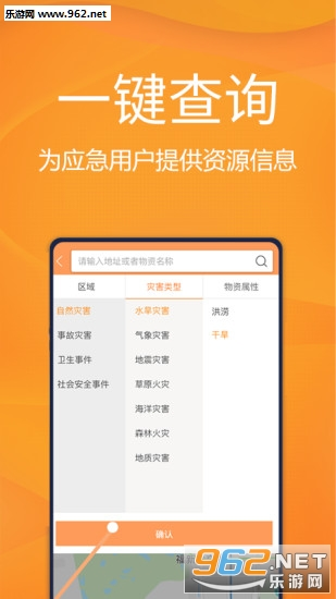 应急在手appv1.0.0 安卓版_截图2