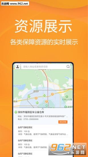 应急在手appv1.0.0 安卓版_截图3