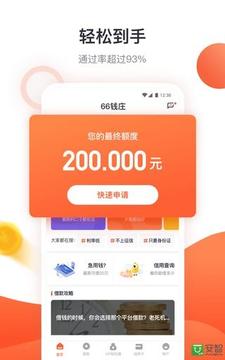 煎饼侠app_截图1