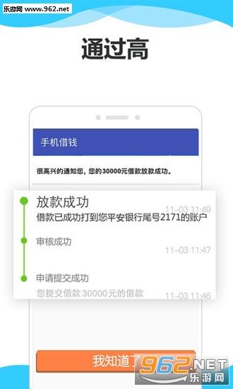 款款贷app_截图0