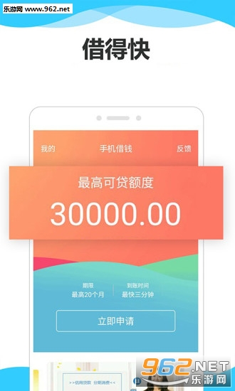 款款贷app_截图2