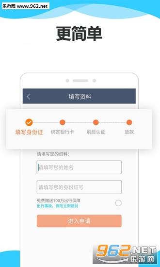 款款贷app_截图1