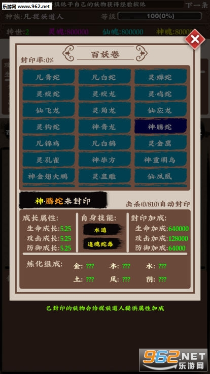 百妖卷手游v1.0_截图0