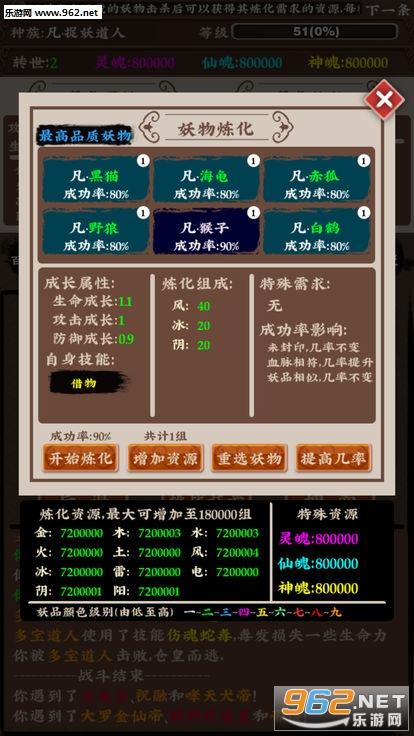 百妖卷手游v1.0_截图1