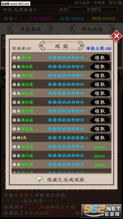 百妖卷手游v1.0_截图3