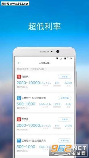 冲天鸟贷款app_截图1