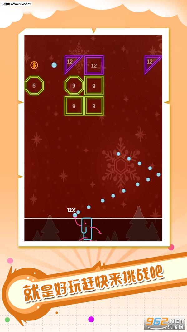 球球弹射大作战安卓版v1.0.1_截图4