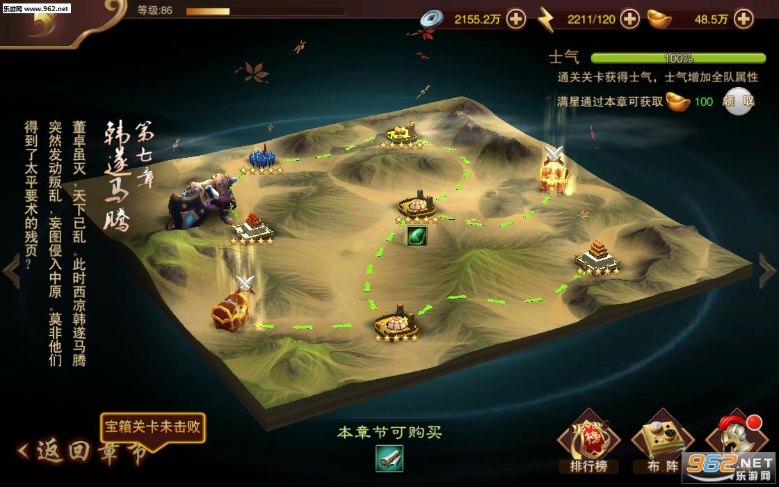 三国妖姬传手游v1.2.0_截图1