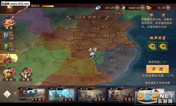 三国妖姬传手游v1.2.0_截图2